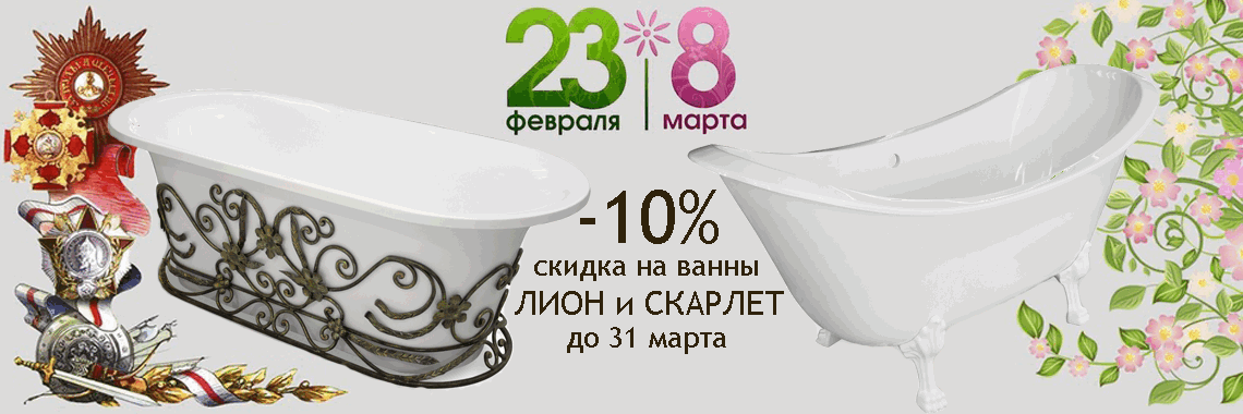 Скидка 10% на ванны ЭСТЕТ Скарлет и Леон до 31 марта